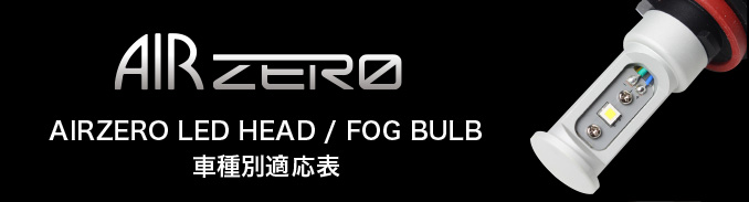 AIRZERO LED HEAD / FOG BULB 車種別適応表