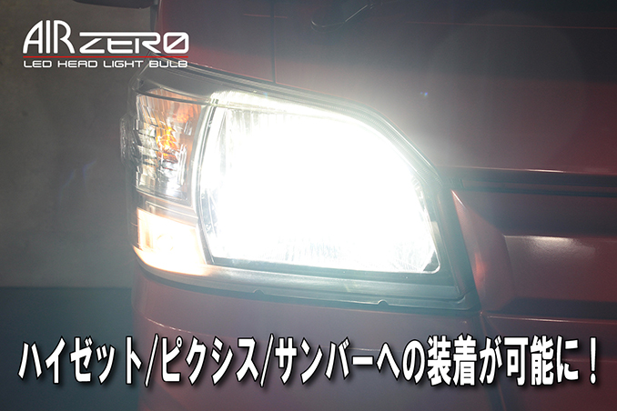 AIRZERO LED HEAD & FOG