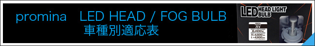 promina LED HEAD / FOG BULB 車種別適応表