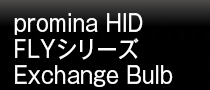 promina HID FLYシリーズ Exchange Bulb